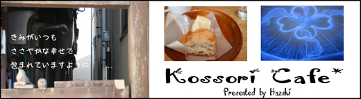 kossori-cafe.title23.mini.jpg