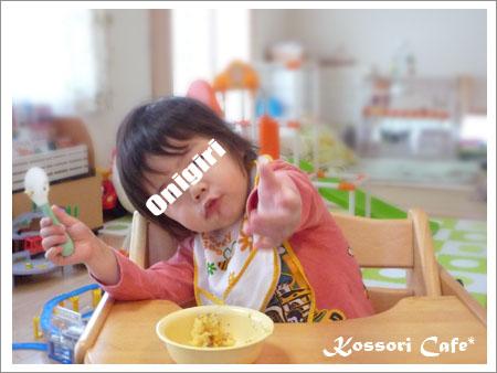 onigiri13.jpg